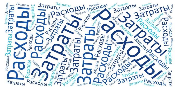 Что такое расход? суть и виды расходов предприятия :: syl.ru