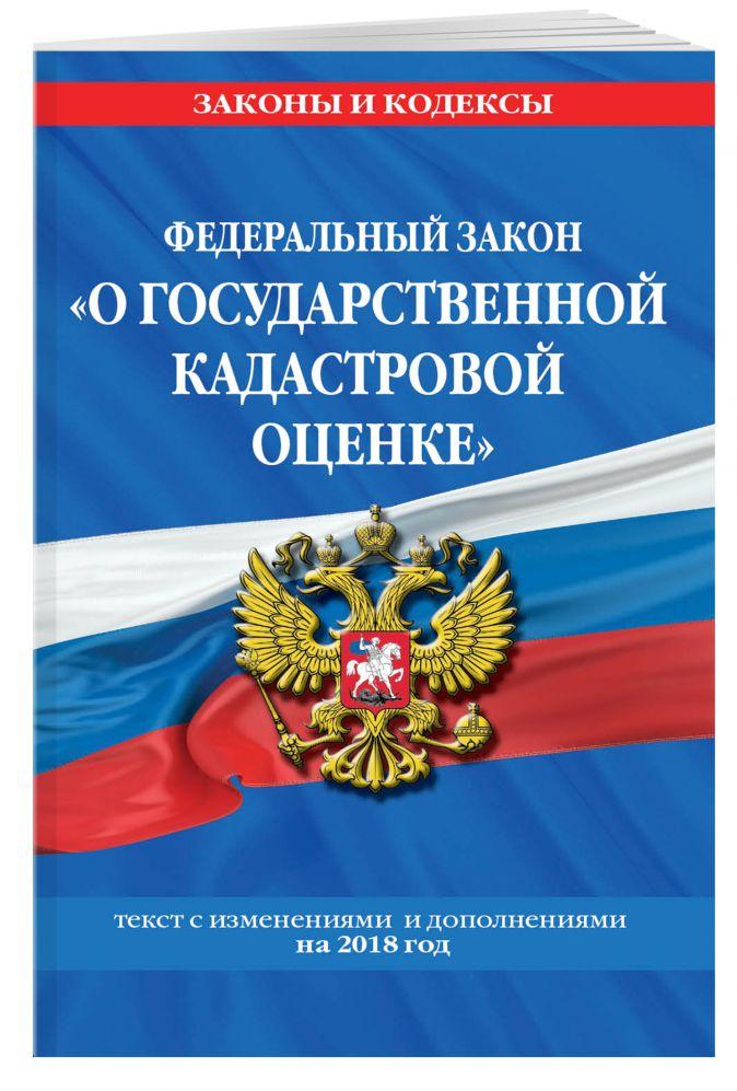 Особенности системы кадастровых кварталов в россии