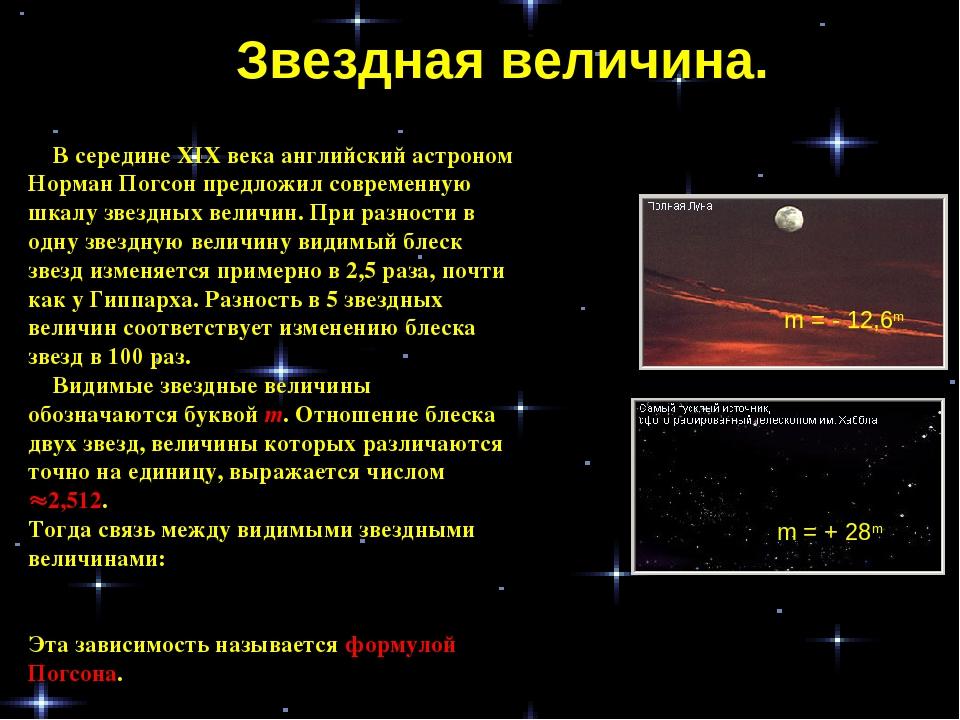 Звёздная величина — википедия. что такое звёздная величина