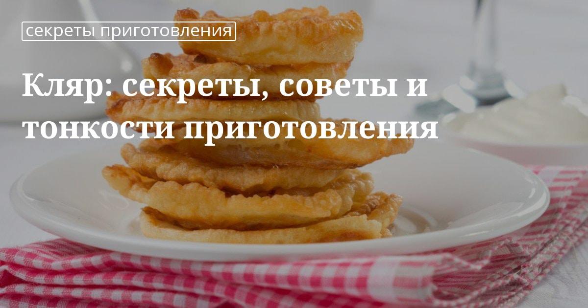 Кляр как приготовить для жарки в домашних условиях фоторецепт.ru