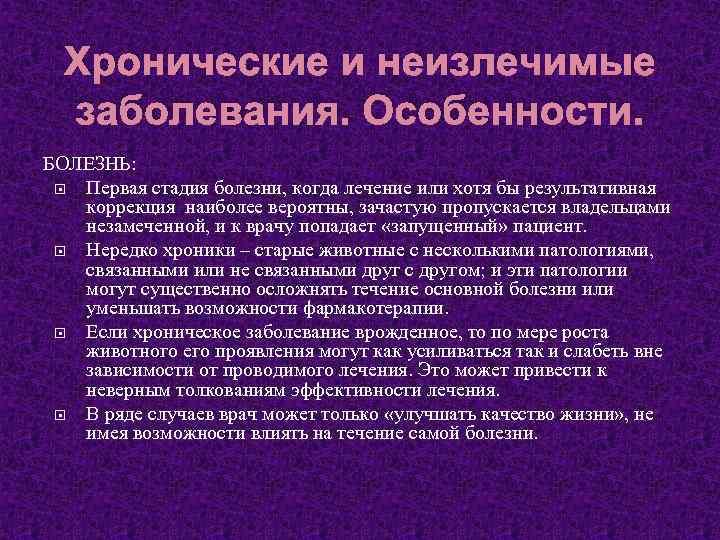 Из-за чего после 40 лет развиваются хронические заболевания? - hi-news.ru