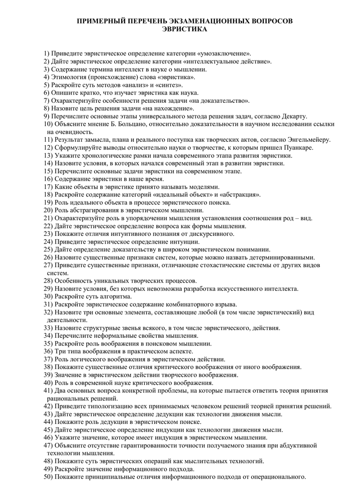 Эвристика доступности: примеры и определения