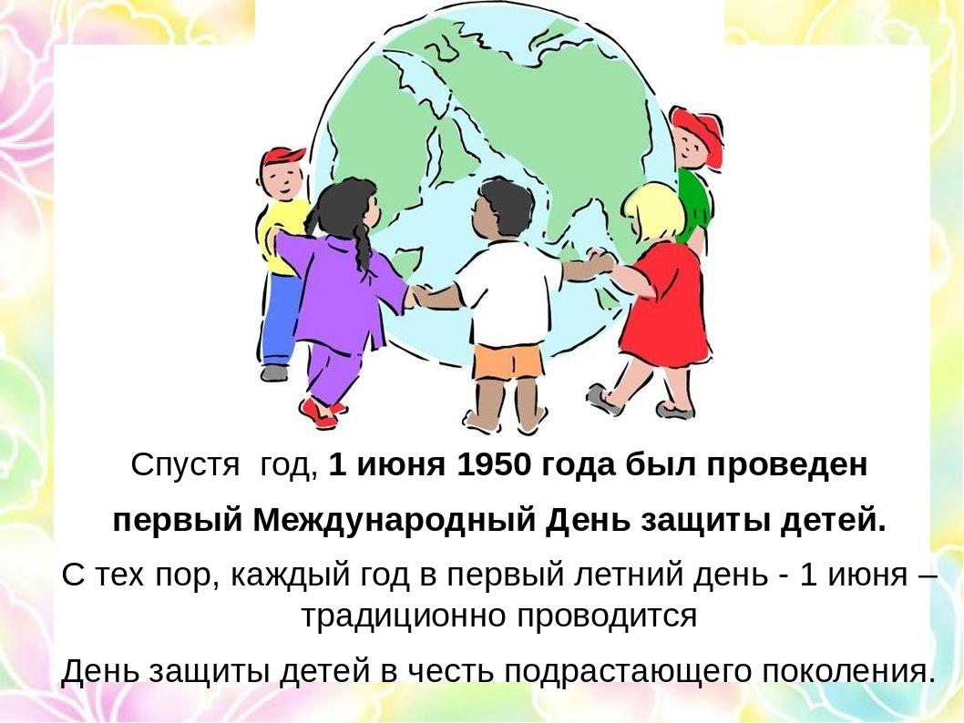 Международный день защиты детей, россия - деловой квартал