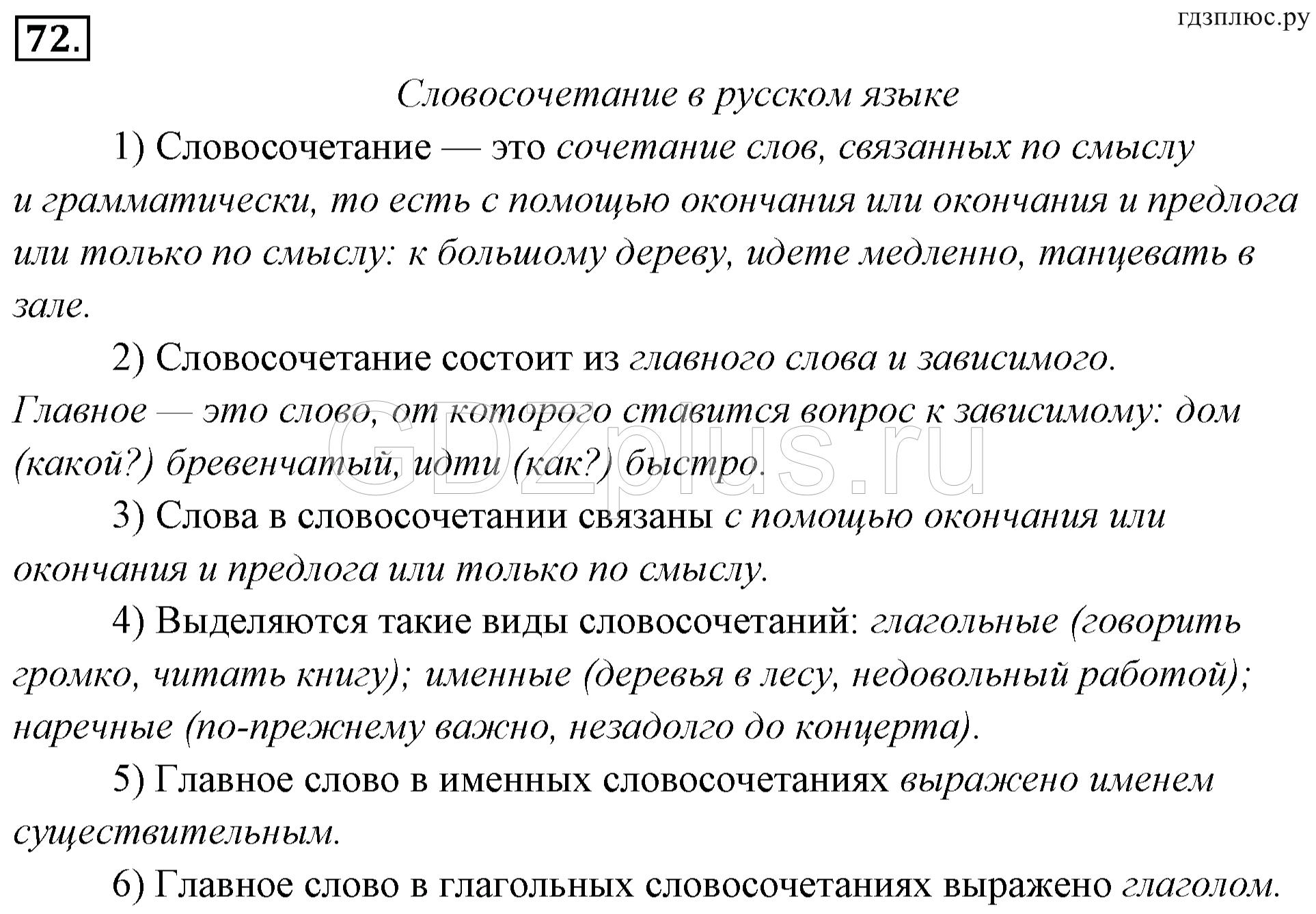 Именное словосочетание - это... (70 примеров)