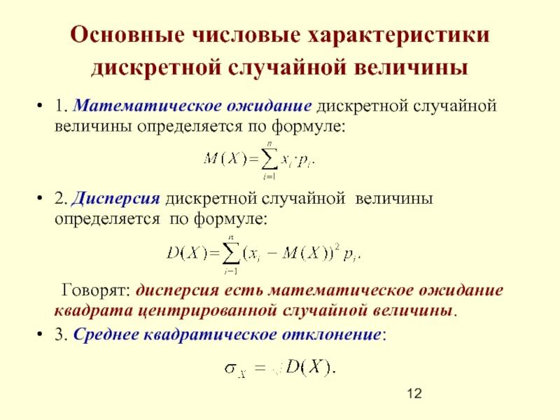 Математическое ожидание случайной величины — викиконспекты