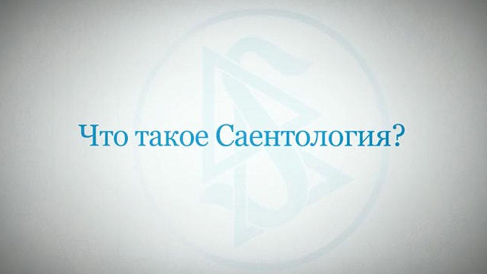Саентология: что это такое, значение слова, цели этой религии простыми словами