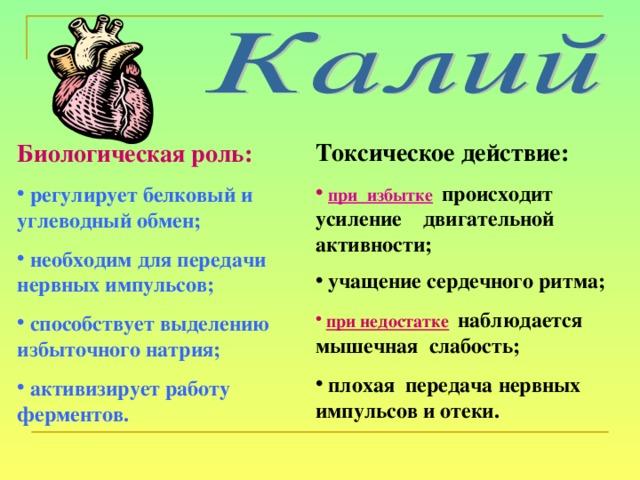 Калий №19 k