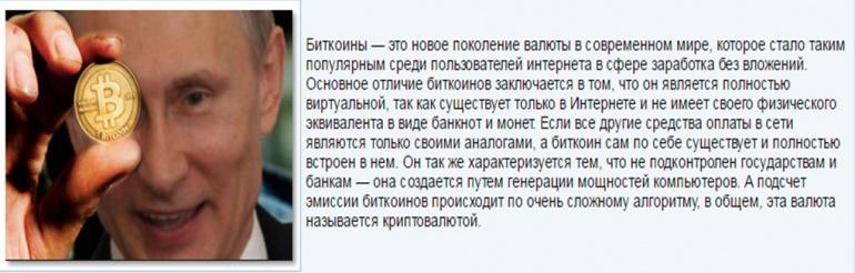 Биткоин: что это такое простыми словами, как их заработать и что на них можно купить в россии