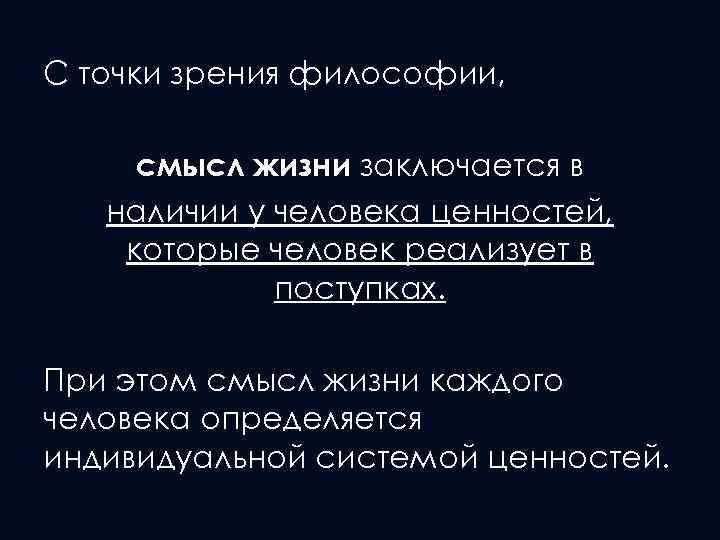 6 популярных теорий о смысле жизни | brodude.ru