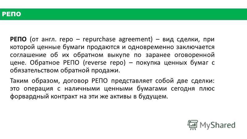Московская биржа удлинит срок репо сцентральным контрагентом до7 дней