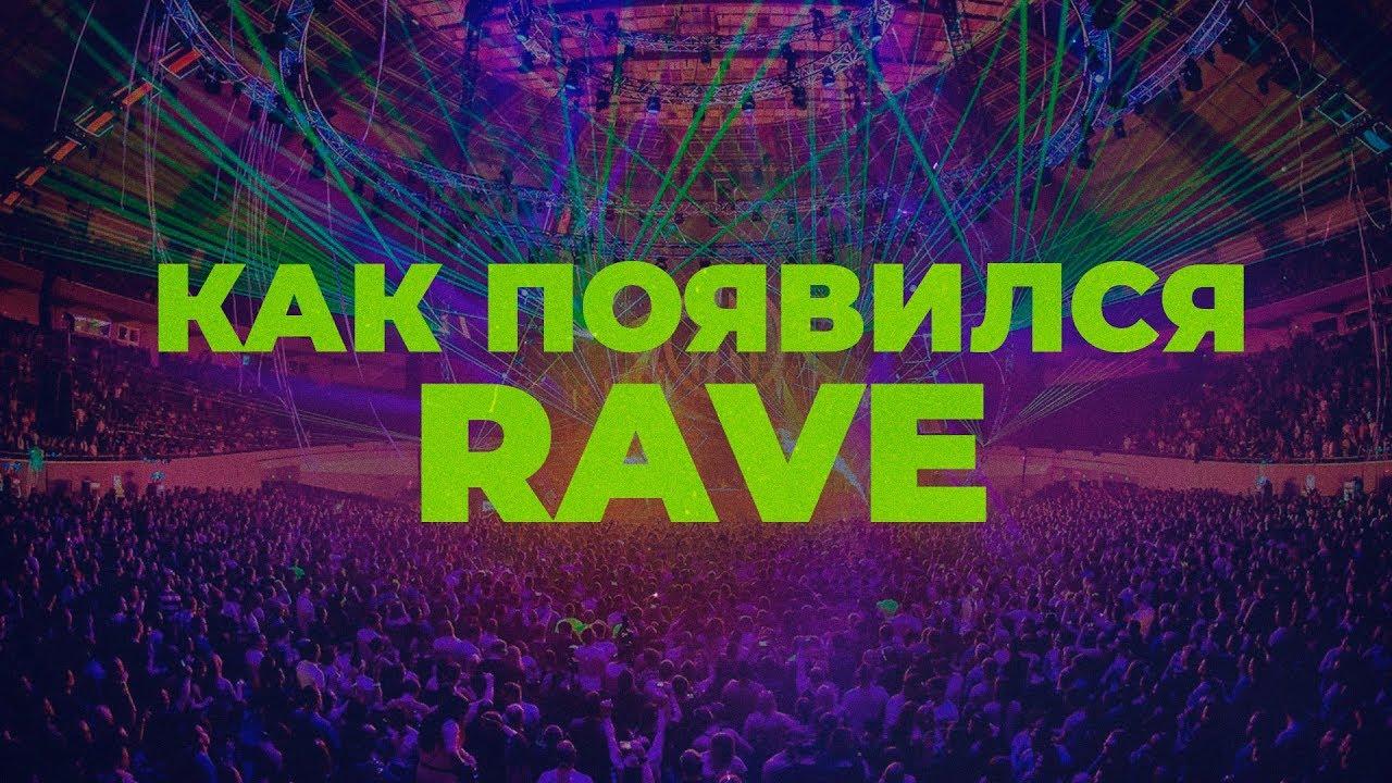 ?rave - слушать онлайн бесплатно