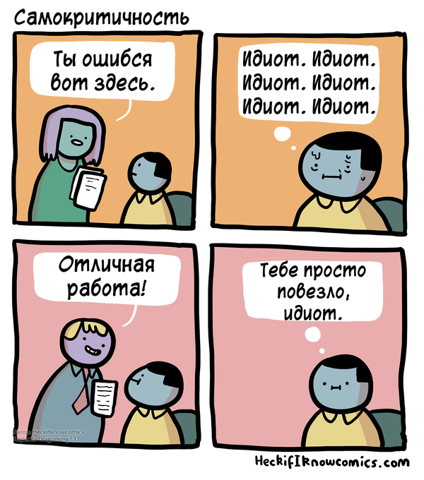 Самокритика