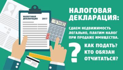 Какие есть виды налоговых деклараций