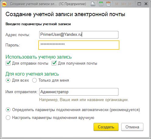 Электронная почта - что это такое: как создать электронный почтовый ящик, регистрация аккаунта