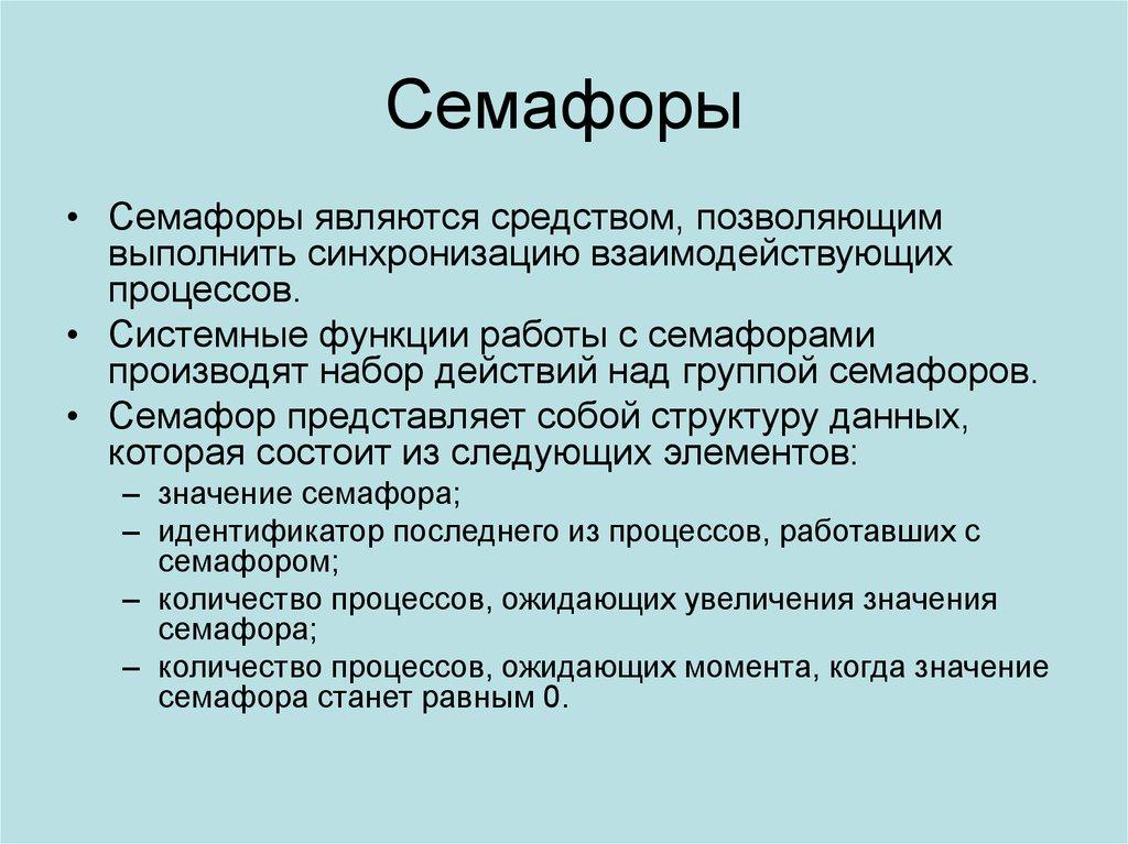 Семафор (информатика)