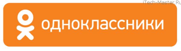 Одноклассники (социальная сеть) — википедия. что такое одноклассники (социальная сеть)