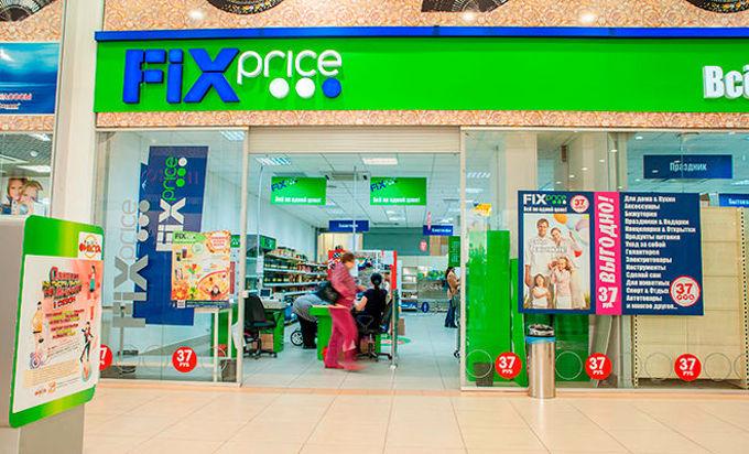 Личный кабинет fix price — вход по номеру телефона или e-mail | регистрация на официальном сайте