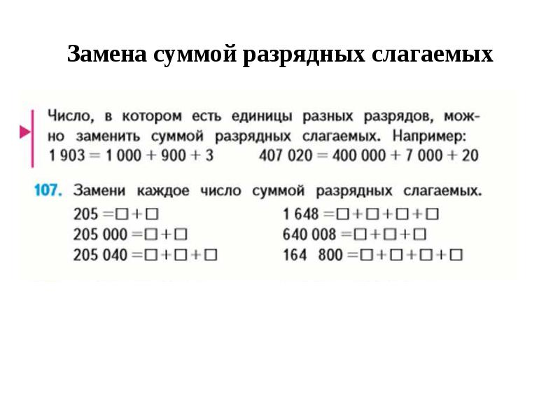 Сумма разрядных слагаемых что это такое центральная библиотека им. м.в. наумова