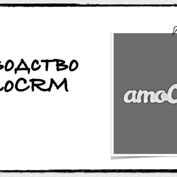 Помощь — amocrm