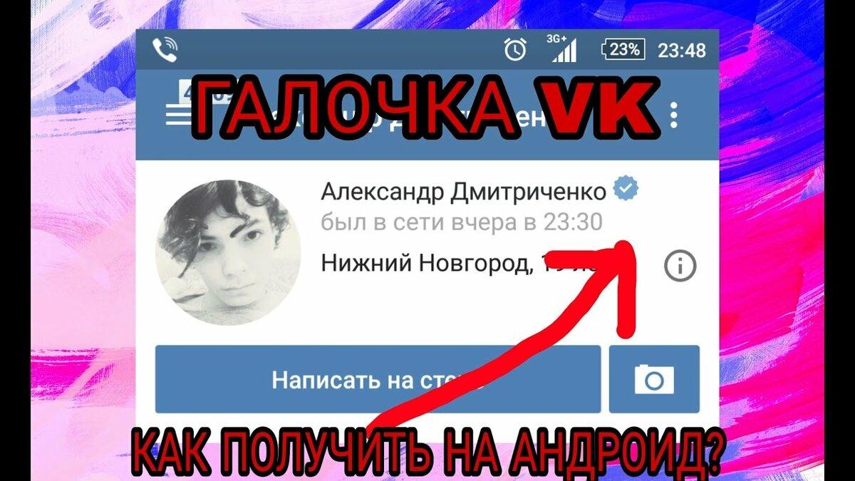 Как получить официальный статус для страницы: верификация вконтакте