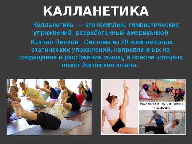 Калланетика - что это, упражнения для начинающих и похудения, видео уроки от известных инструкторов
