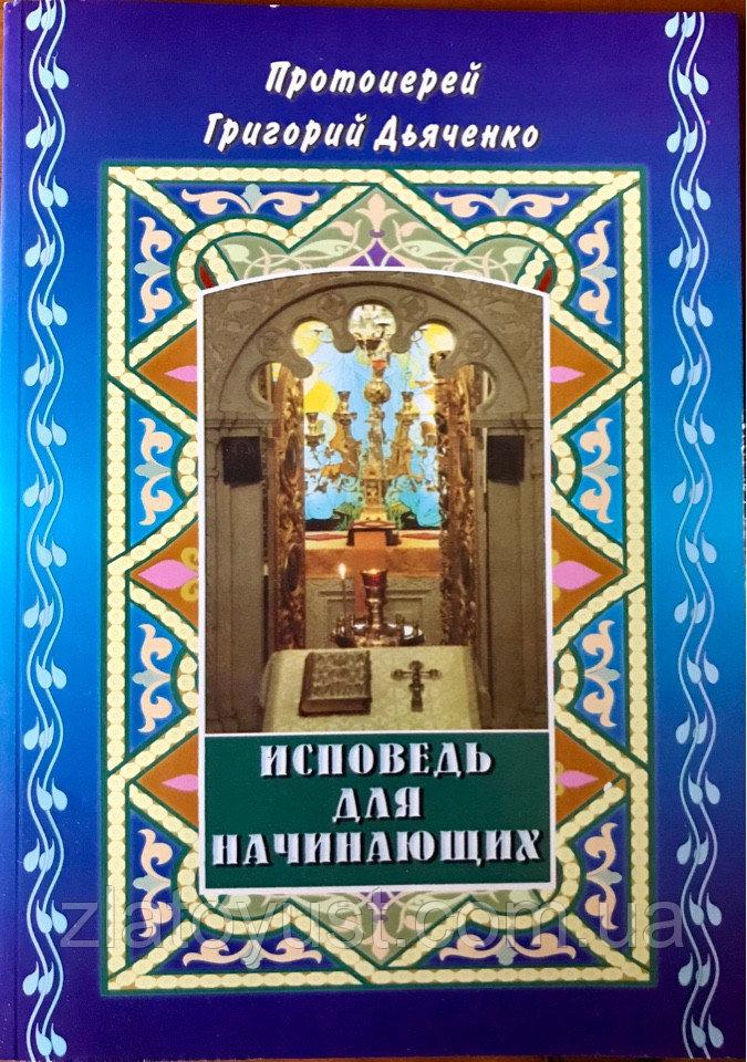 Краткая исповедь   православие и мир