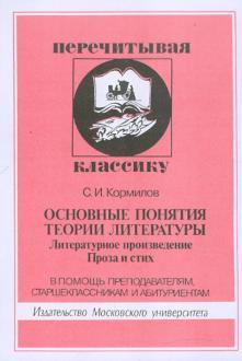Классическая литература (русская). русская классическая литература: список лучших произведений