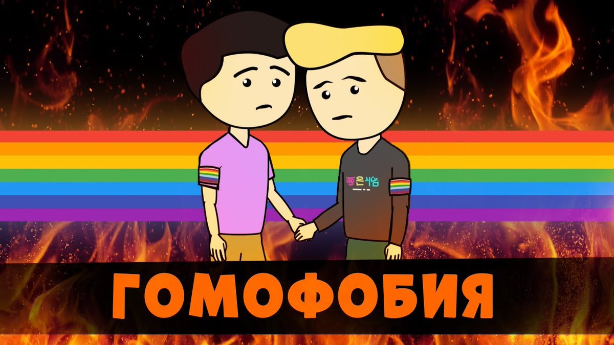 Гомофоб — кто это такой, определение