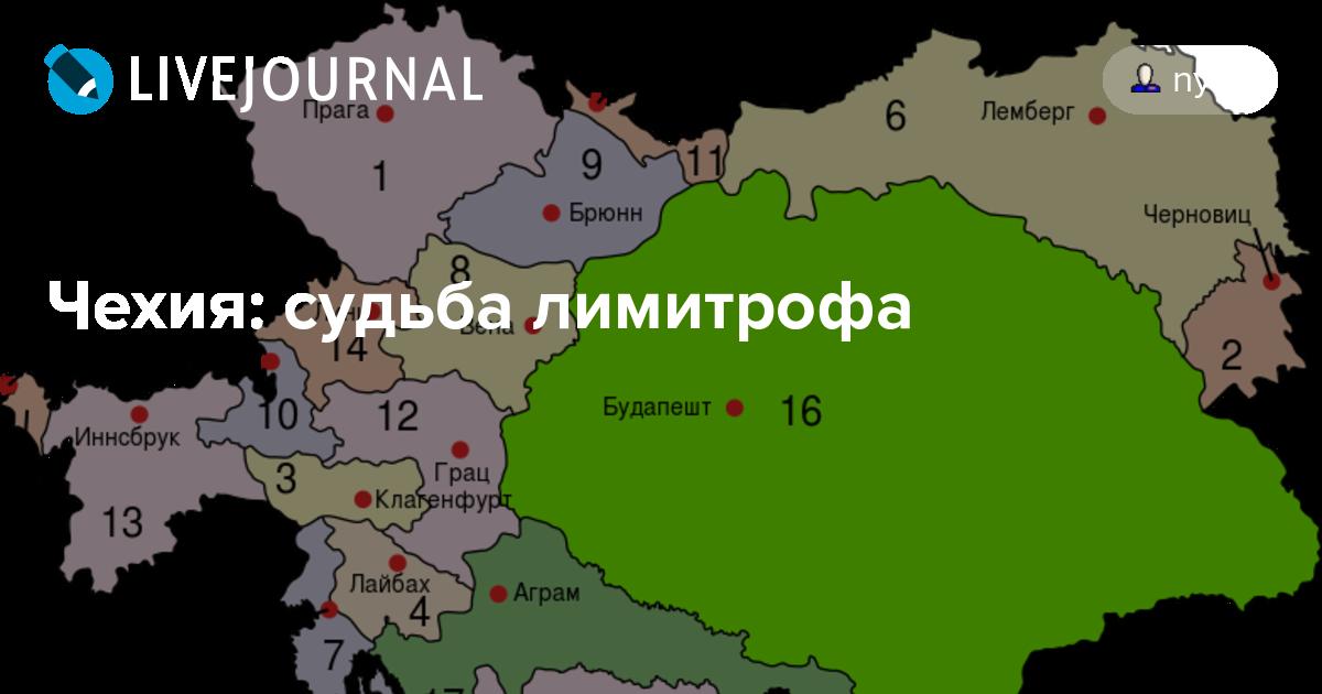 Лимитроф — википедия