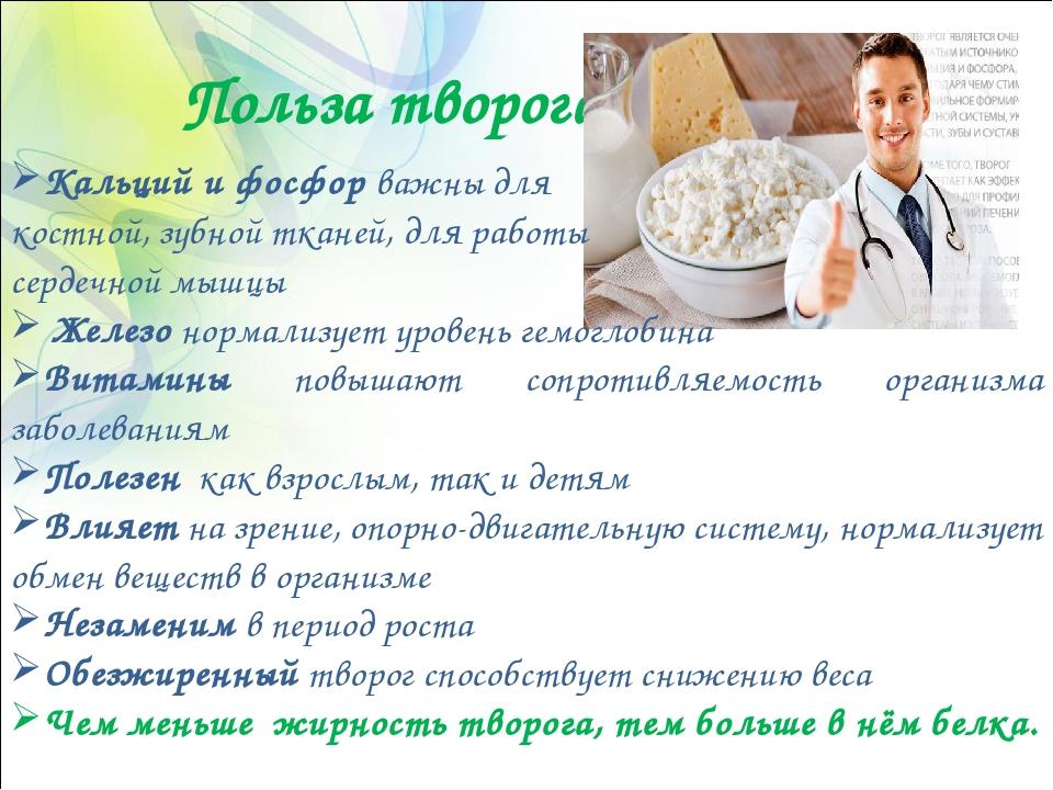 Мягкий творог - рецепт приготовления, применение для запеканки, пирога, печенья и чизкейка