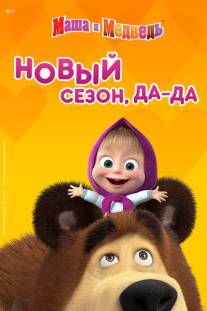 Маша и медведь | маша и медведь вики | fandom