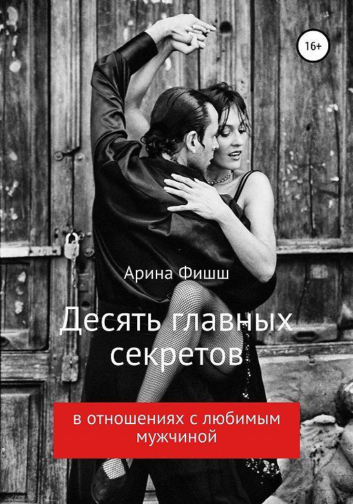 Отношения мужчины и женщины: 2 главных секрета отношений