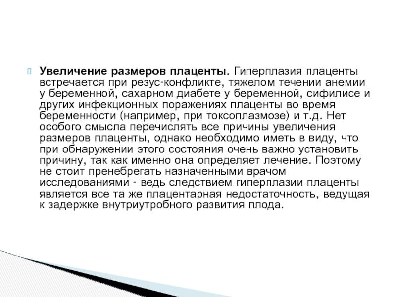 Анатомия плаценты человека - информация: