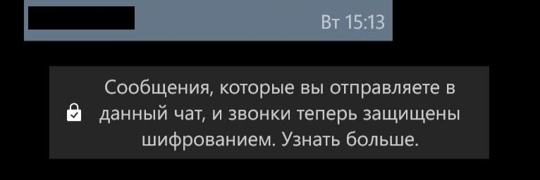 Сквозное шифрование whatsapp: что это, как прочитать, отключить, whatsapp откажется от сквозного шифрования переписки