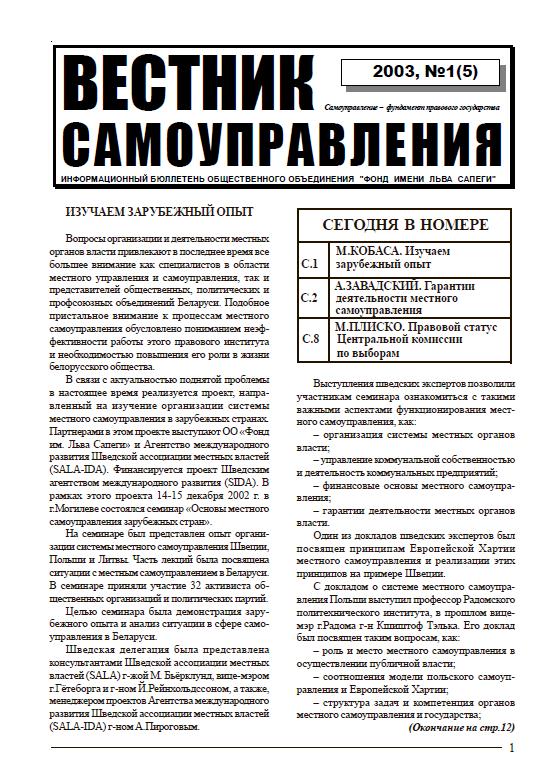 Местное самоуправление в россии — википедия. что такое местное самоуправление в россии