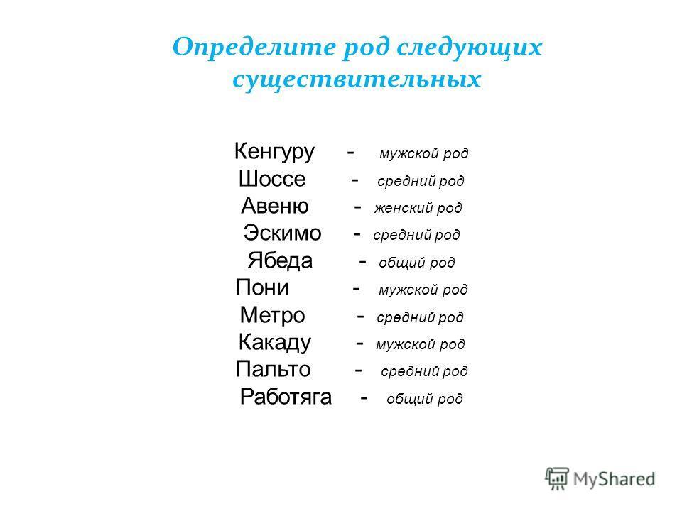 Род существительных в русском языке - правило определения