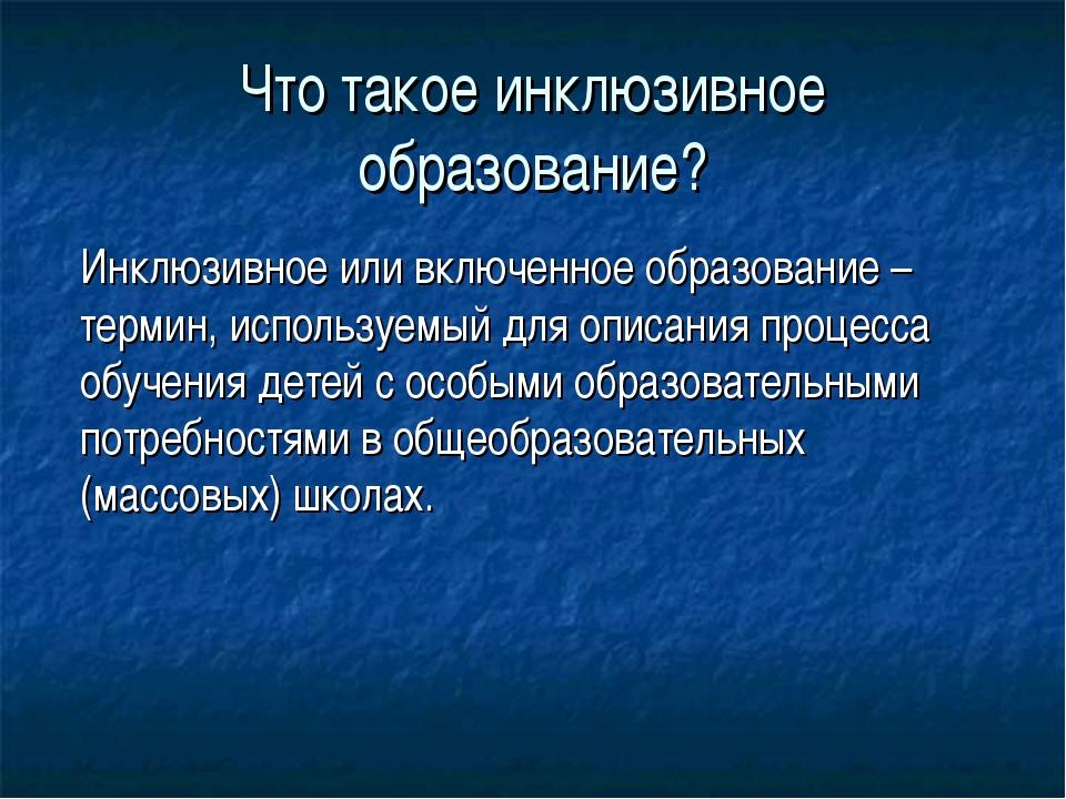Что такое инклюзивное образование в россии: определение нормы по закону и применение на практике