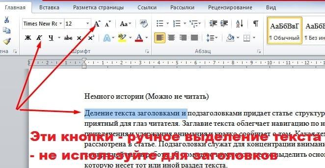Как писать подзаголовки? пять советов  | обучение | школажизни.ру