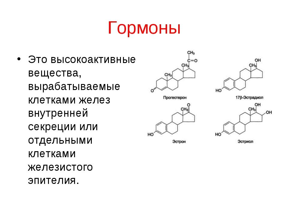 Гормоны человека и их функции: таблица, свойства гормонов