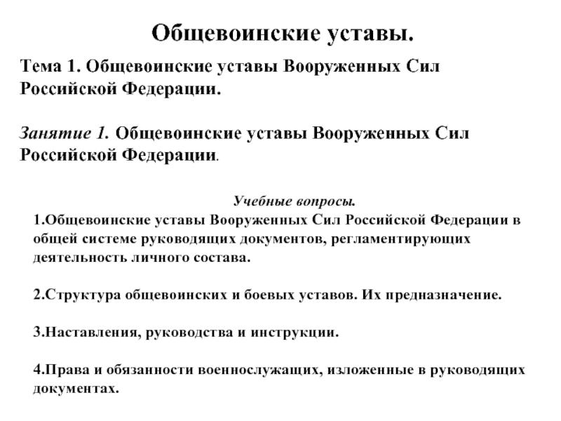 Общевоинские уставы, их основные требования и содержание