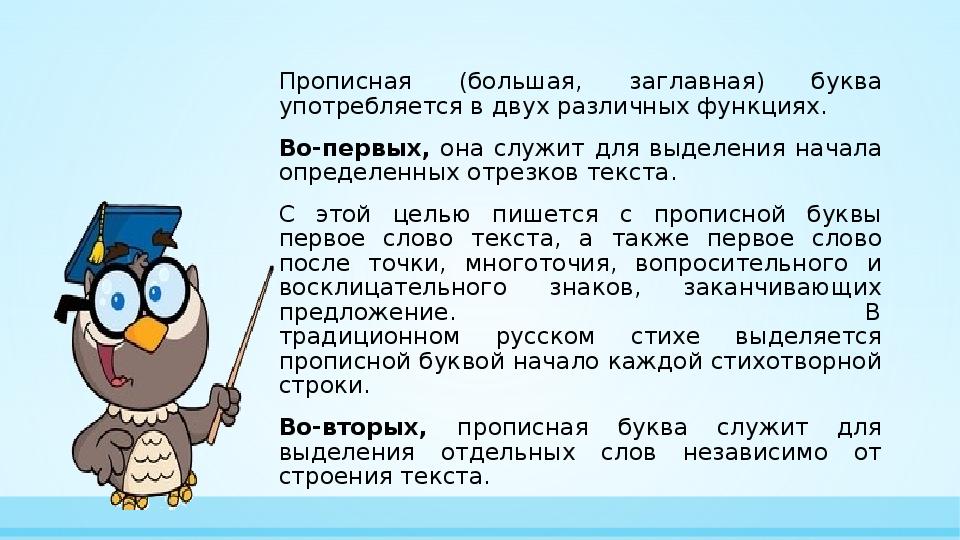 Прописные и строчные буквы: как их пишут в русском языке