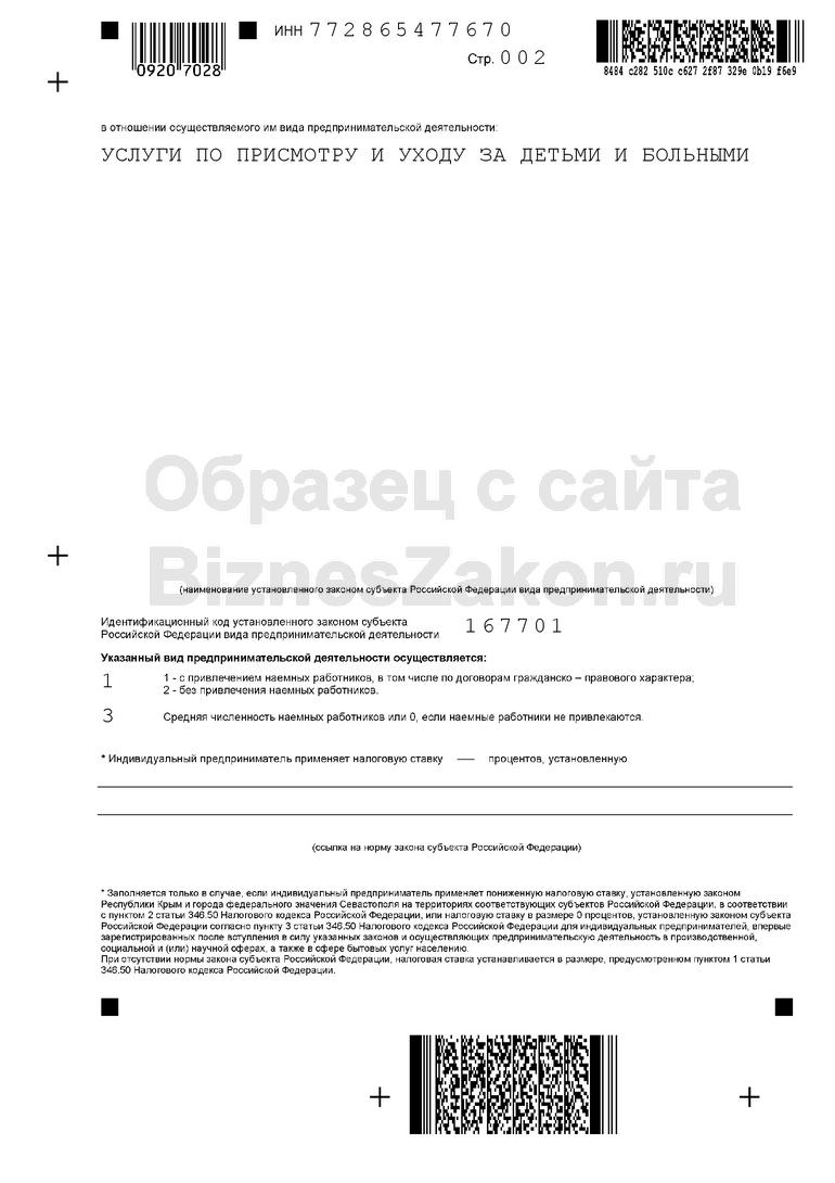 Патент для ип на 2020 год: стоимость, порядок получения и преимущества