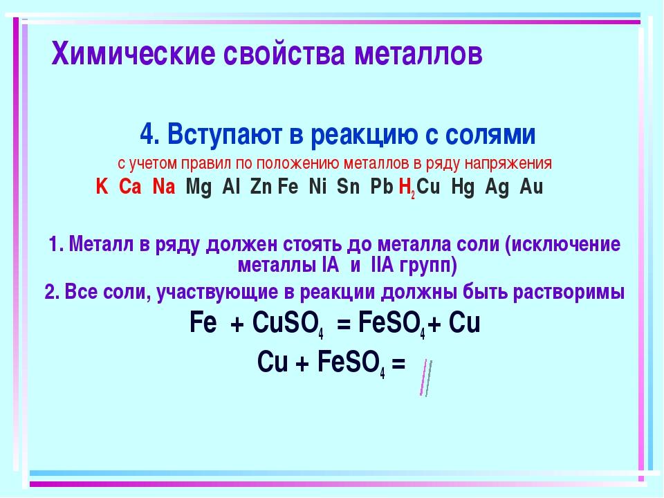 Что такое металлы: общая характеристика, свойства,  соединения