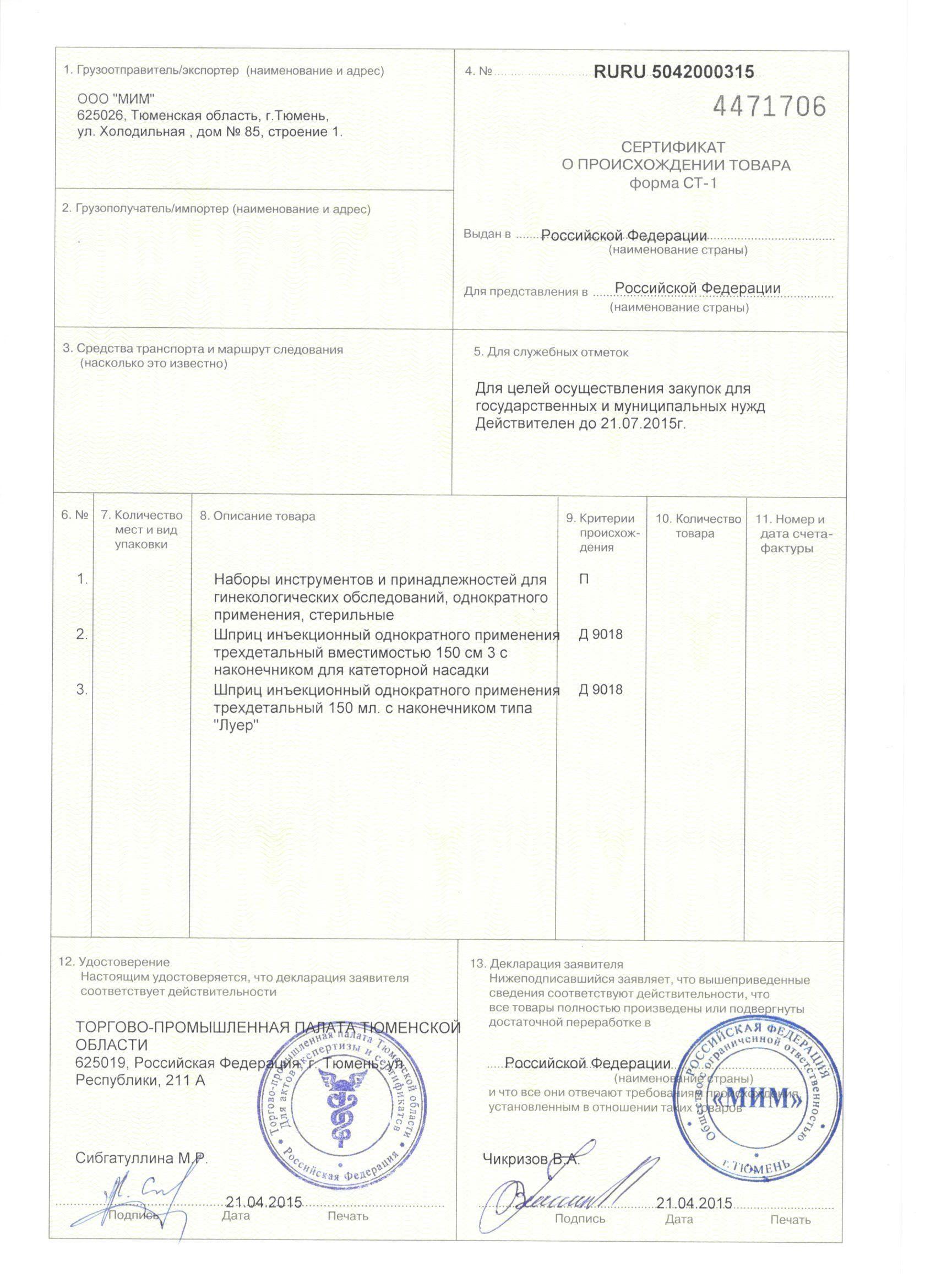 Образец сертификата происхождения ст-1 2020   скачать форму, бланк