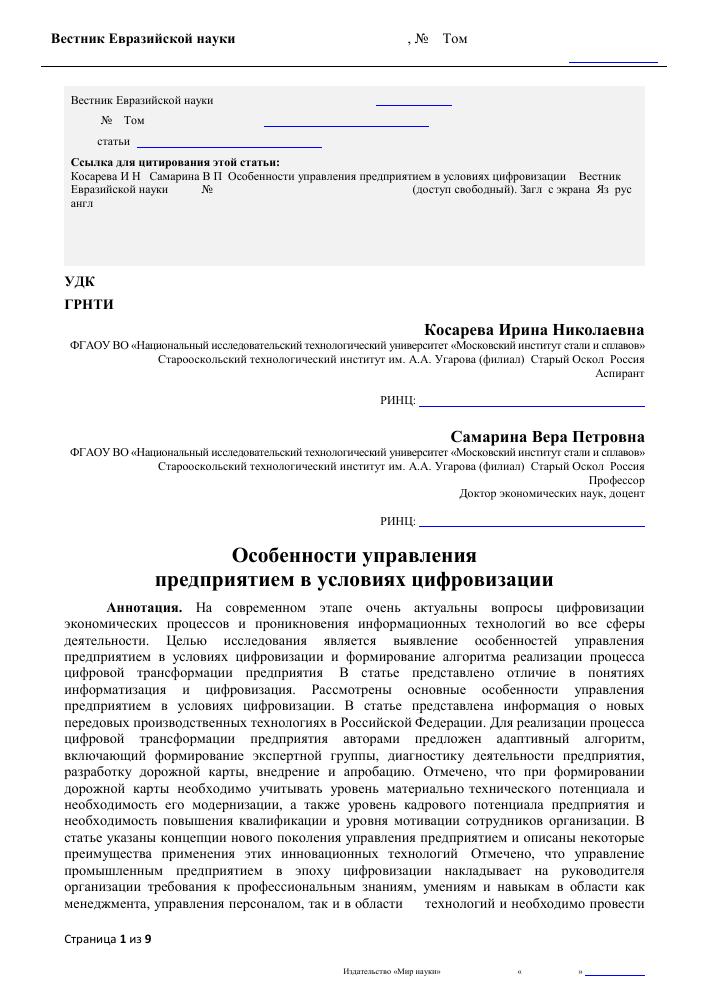 Основные формы онлайн-коммуникаций и методы обеспечения адресности | статья в сборнике международной научной конференции
