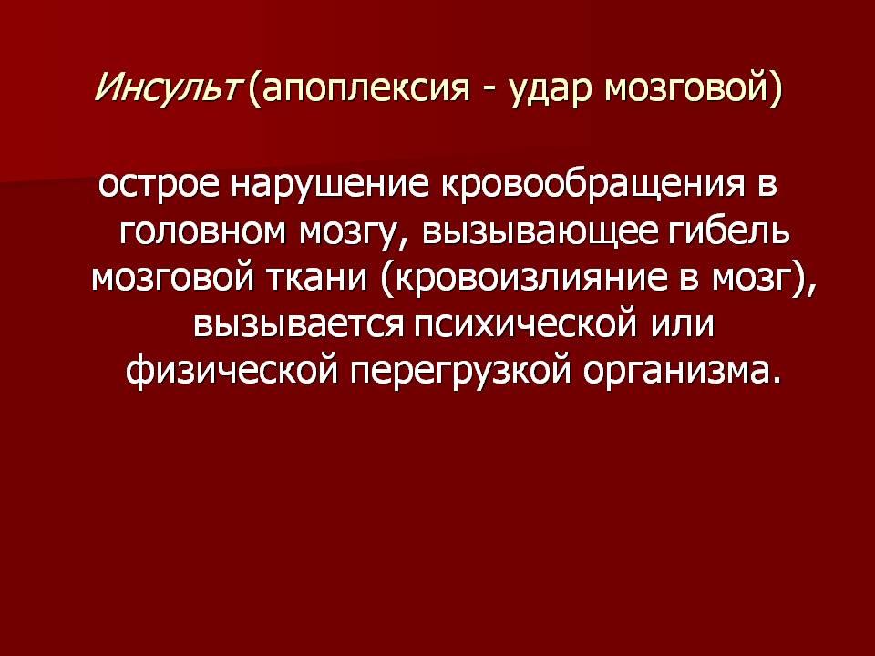 Апоплексический удар. симптомы. причины. лечение :: syl.ru