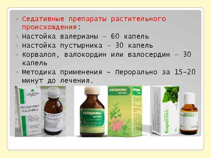 Седативные средства: список и характеристики