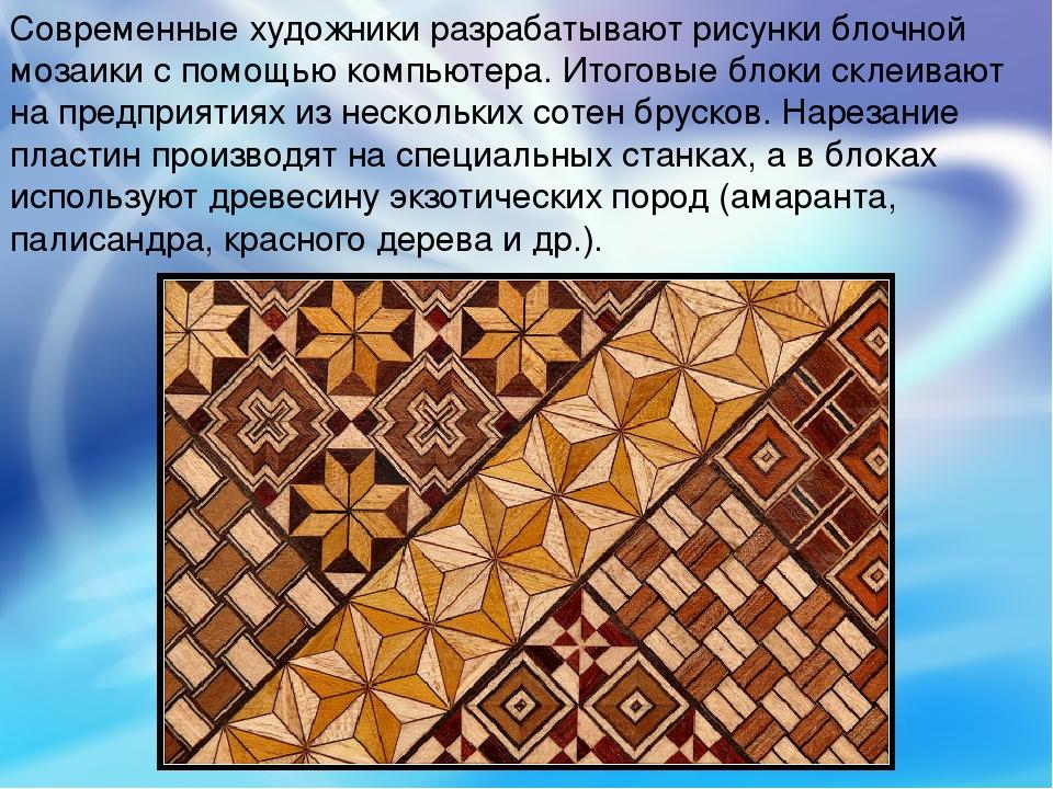 """мозаика с металлическим контуром"""