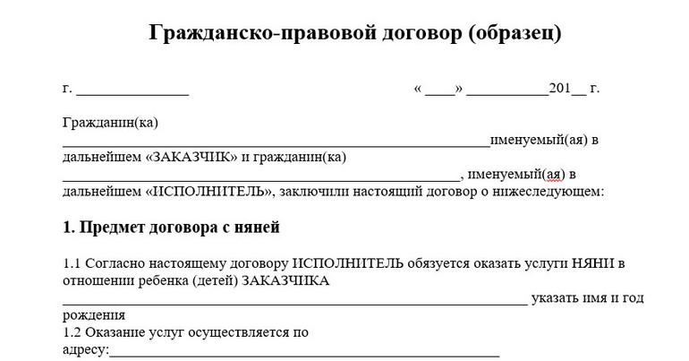 Оформление по договору гпх: что это такое, риски договоров гражданско-правого характера | kadrof.ru