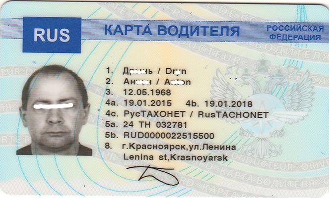 Что такое личная карточка водителя и нужна ли она в 2018 году